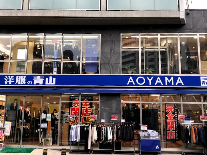 洋服の青山亀有駅南口店の店舗
