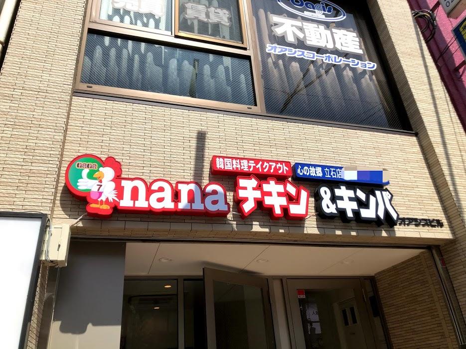 nanaチキン&キンパの看板が