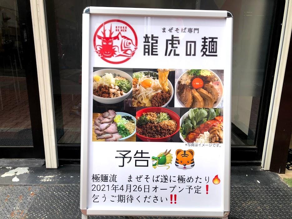 中古の麺さんのオープン予定看板