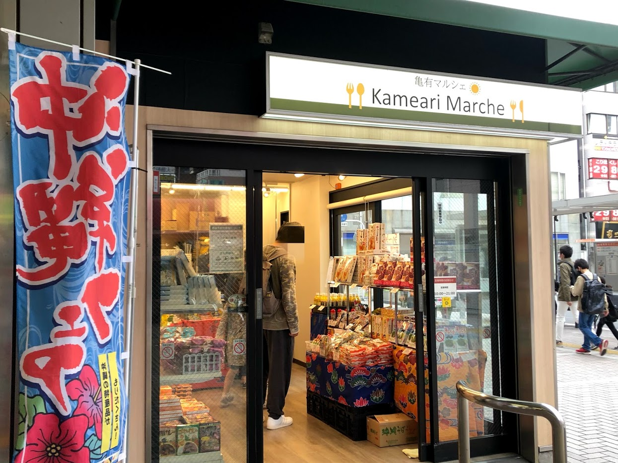 さながら沖縄のお土産屋さんのようなお店