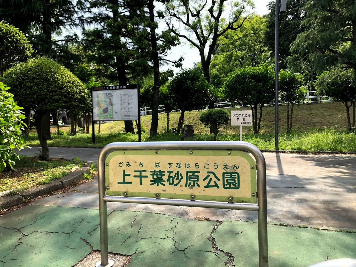 上千葉砂原公園の入り口